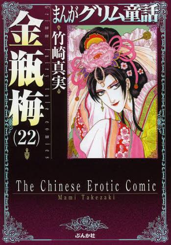 まんがグリム童話 金瓶梅 [文庫版] 22巻