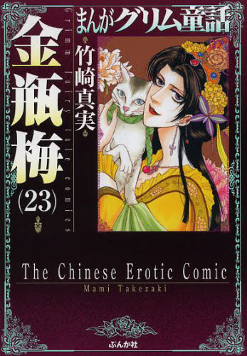まんがグリム童話 金瓶梅 [文庫版] 23巻
