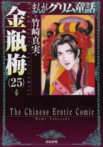 まんがグリム童話 金瓶梅 [文庫版] 25巻