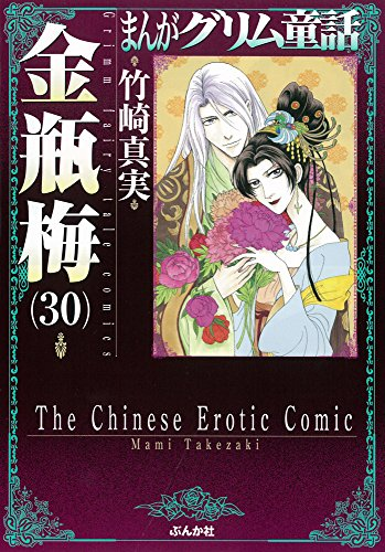 まんがグリム童話 金瓶梅 [文庫版] 30巻