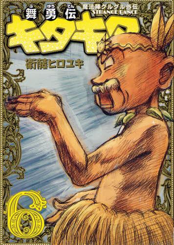 魔法陣グルグル外伝 舞勇伝キタキタ 6巻
