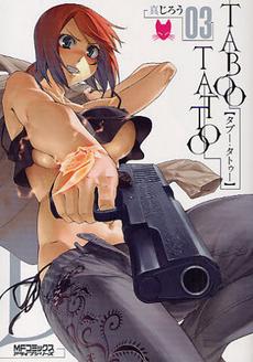 タブー・タトゥー Taboo・Tattoo 3巻