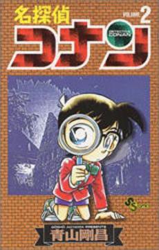 名探偵コナン 2巻