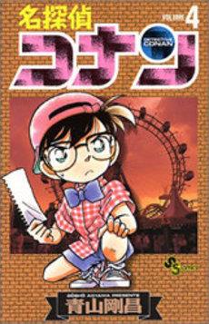 名探偵コナン 4巻