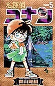名探偵コナン 5巻