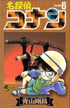 名探偵コナン 6巻