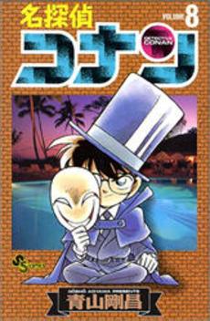 名探偵コナン 8巻