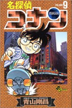 名探偵コナン 9巻
