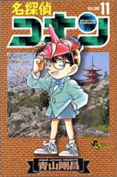 名探偵コナン 11巻