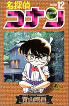 名探偵コナン 12巻