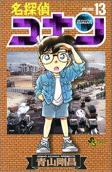 名探偵コナン 13巻