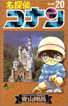 名探偵コナン 20巻
