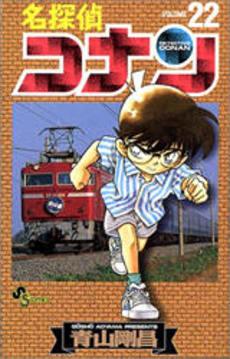名探偵コナン 22巻