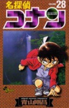 名探偵コナン 28巻