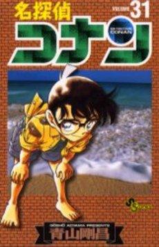 名探偵コナン 31巻