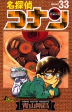 名探偵コナン 33巻