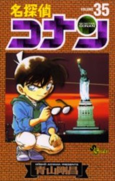 名探偵コナン 35巻