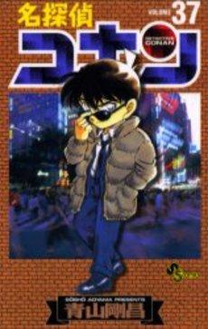 名探偵コナン 37巻