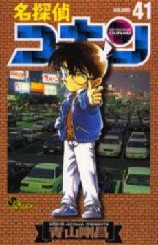 名探偵コナン 41巻