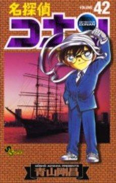 名探偵コナン 42巻