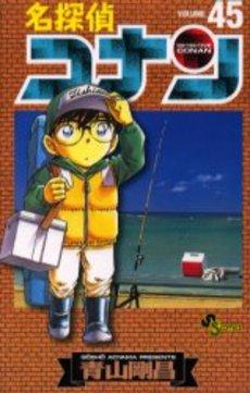 名探偵コナン 45巻