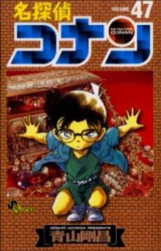 名探偵コナン 47巻