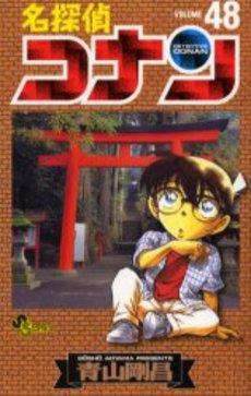名探偵コナン 48巻