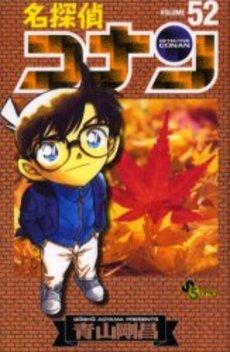 名探偵コナン 52巻