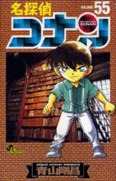 名探偵コナン 55巻