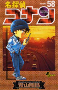 名探偵コナン 58巻