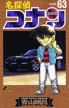 名探偵コナン 63巻