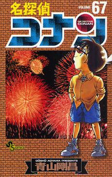 名探偵コナン 67巻