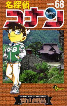 名探偵コナン 68巻
