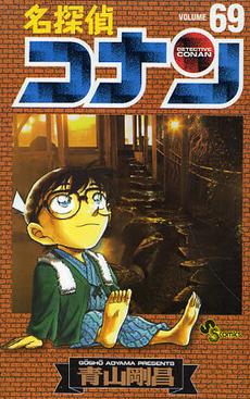 名探偵コナン 69巻