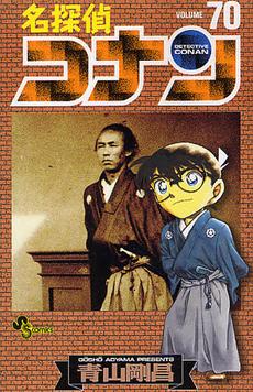 名探偵コナン 70巻
