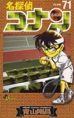 名探偵コナン 71巻