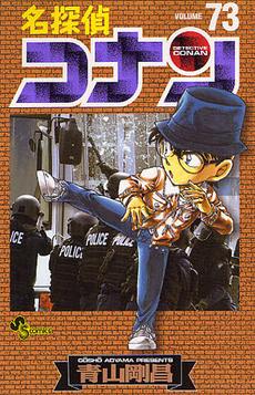 名探偵コナン 73巻
