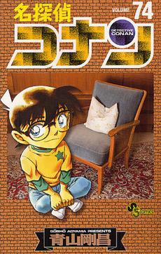 名探偵コナン 74巻