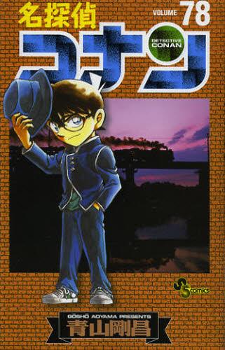名探偵コナン 78巻