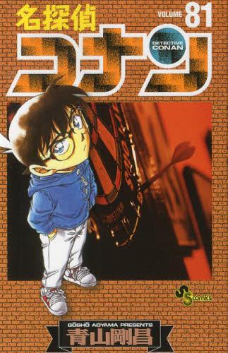 名探偵コナン 81巻