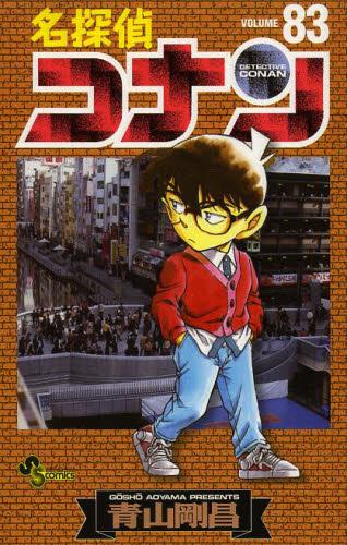 名探偵コナン 83巻