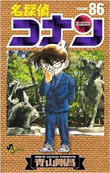 名探偵コナン 86巻