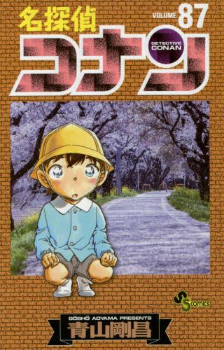 名探偵コナン 87巻