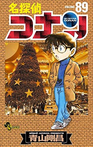 名探偵コナン 89巻