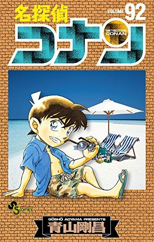 名探偵コナン 92巻