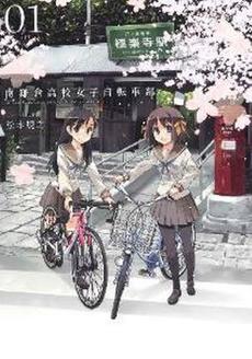 南鎌倉高校女子自転車部 1巻