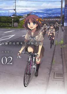 南鎌倉高校女子自転車部 2巻