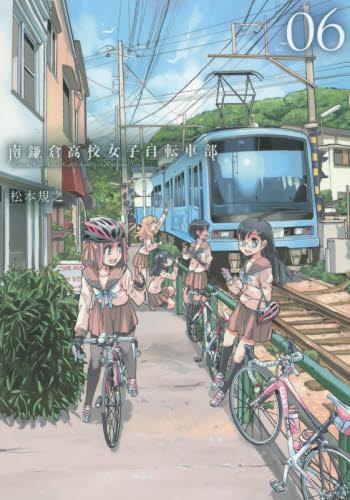 南鎌倉高校女子自転車部 6巻