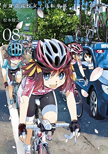南鎌倉高校女子自転車部 8巻