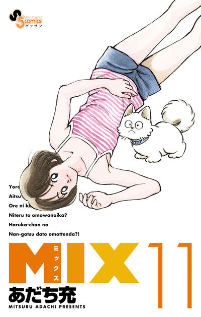 MIX 11巻